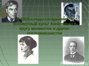 В 1910-е годы складывается посмертный культ Анненского в кругу акмеистов и други