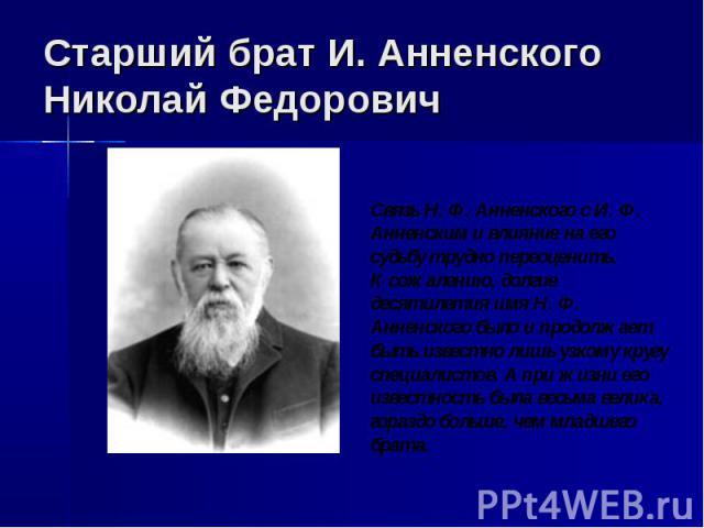 Старший брат И. Анненского Николай Федорович
