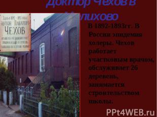 В 1892-1893гг. В России эпидемия холеры. Чехов работает участковым врачом, обслу