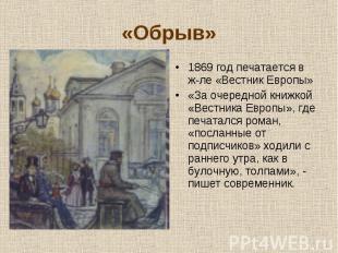 1869 год печатается в ж-ле «Вестник Европы» 1869 год печатается в ж-ле «Вестник