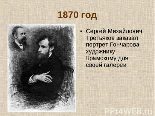 Сергей Михайлович Третьяков заказал портрет Гончарова художнику Крамскому для св