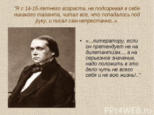 «...литератору, если он претендует не на дилетантизм..., а на серьезное значение