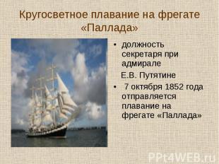должность секретаря при адмирале должность секретаря при адмирале Е.В. Путятине
