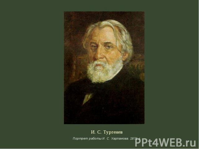 И. С. Тургенев И. С. Тургенев Портрет работы И. С. Харламова. 1871 г.