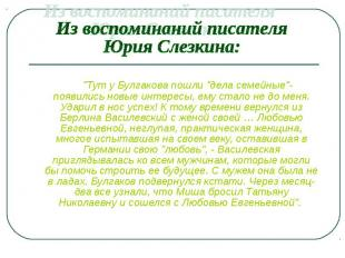"""""""Тут у Булгакова пошли """"дела семейные""""- появились новые интересы,"""