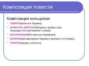 Композиция кольцевая: Композиция кольцевая: завязка(монолог Шарика); развитие де
