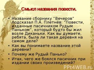 """Название сборнику """"Вечеров"""" подсказал П.А. Плетнёв: """"Повести, изданные пасичнико"""