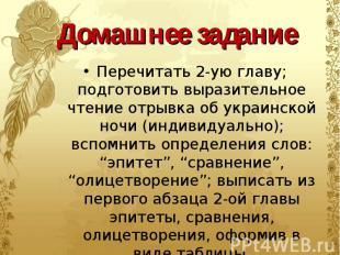 Перечитать 2-ую главу; подготовить выразительное чтение отрывка об украинской но
