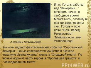 """Итак, Гоголь работал над """"Вечерами…"""" вечером, ночью, в свободное время. Может бы"""