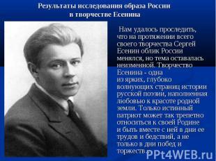 Нам удалось проследить, что на протяжении всего своего творчества Сергей Есенин