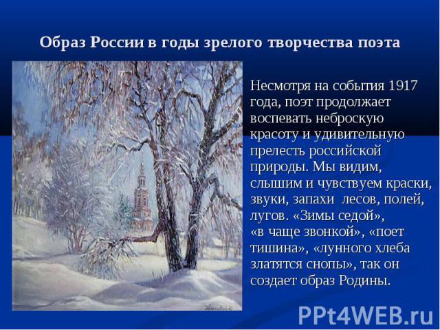 Несмотря на события 1917 года, поэт продолжает воспевать неброскую красоту и удивительную прелесть российской природы. Мы видим, слышим и чувствуем краски, звуки, запахи лесов, полей, лугов. «Зимы седой», «в чаще звонкой», «поет тишина», «лунного хл…