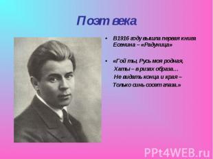 В1916 году вышла первая книга Есенина – «Радуница» В1916 году вышла первая книга