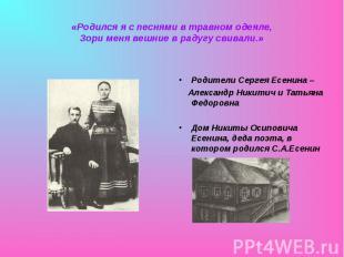 Родители Сергея Есенина – Александр Никитич и Татьяна Федоровна Дом Никиты Осипо