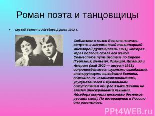 Сергей Есенин и Айседора Дункан 1922 г. Сергей Есенин и Айседора Дункан 1922 г.