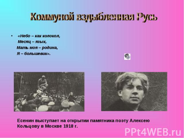 «Небо – как колокол, «Небо – как колокол, Месяц – язык, Мать моя – родина, Я – большевик».