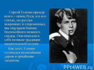Сергей Есенин прежде всего – певец Руси, и в его стихах, по-русски искренних и о
