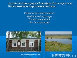 Сергей Есенин родился 3 октября 1895 года в селе Константиново в крестьянской се