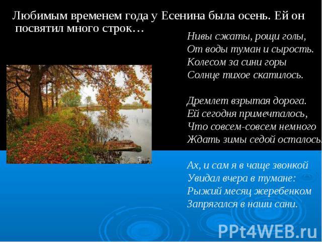 Любимым временем года у Есенина была осень. Ей он посвятил много строк… Любимым временем года у Есенина была осень. Ей он посвятил много строк…