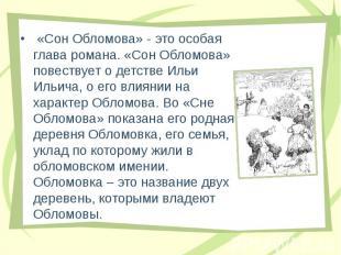«Сон Обломова» - это особая глава романа. «Сон Обломова» повествует о детстве Ил