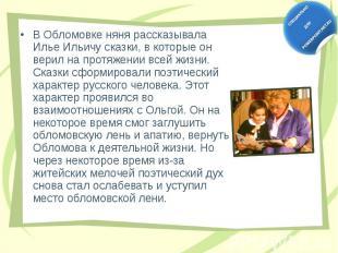 В Обломовке няня рассказывала Илье Ильичу сказки, в которые он верил на протяжен
