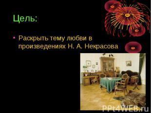 Раскрыть тему любви в произведениях Н. А. Некрасова Раскрыть тему любви в произв