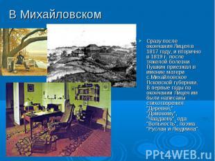 Сразу после окончания Лицея в 1817 году, и вторично в 1819 г. после тяжелой боле