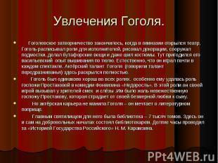 Гоголевское затворничество закончилось, когда в гимназии открылся театр. Гоголь
