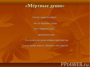 Гоголь зорко взглянул – Гоголь зорко взглянул – вот те мертвые души: Все закрыли