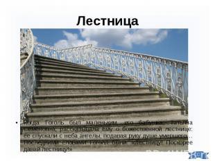 Когда Гоголь был маленьким, его бабушка, Татьяна Семеновна, рассказывала ему о б