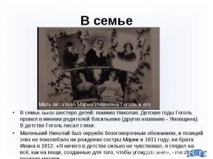 В семье было шестеро детей: помимо Николая. Детские годы Гоголь провел в имении