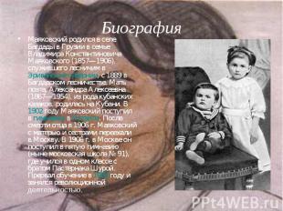 Маяковский родился в селе Багдады в Грузии в семье Владимира Константиновича Мая