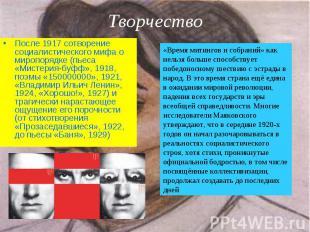 После 1917 сотворение социалистического мифа о миропорядке (пьеса «Мистерия-буфф