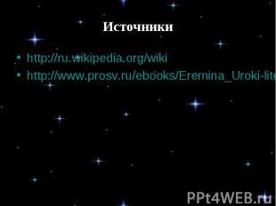http://ru.wikipedia.org/wiki http://ru.wikipedia.org/wiki http://www.prosv.ru/eb