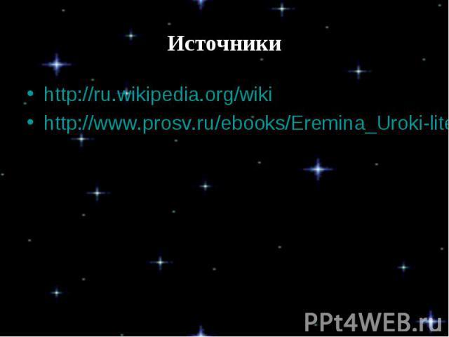 http://ru.wikipedia.org/wiki http://ru.wikipedia.org/wiki http://www.prosv.ru/ebooks/Eremina_Uroki-liter_5kl_Kniga-uchit