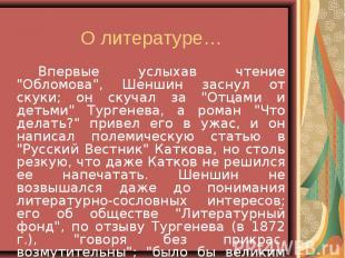 """Впервые услыхав чтение """"Обломова"""", Шеншин заснул от скуки; он скучал з"""