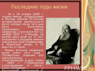 28 и 29 января 1889 г. торжественно отпразднован в Москве юбилей 50-летней литер