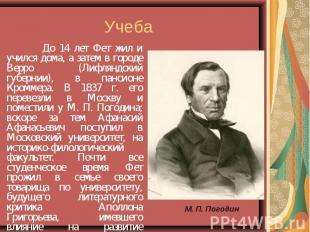 До 14 лет Фет жил и учился дома, а затем в городе Верро (Лифляндский губернии),