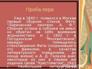 """Уже в 1840 г. появился в Москве первый сборник стихов Фета: """"Лирический пан"""