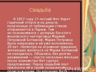 В1857 году 37-летний Фет берет годичный отпуск ина деньги, полученны