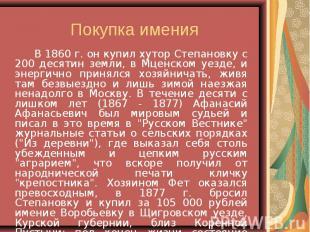 В 1860 г. он купил хутор Степановку с 200 десятин земли, в Мценском уезде, и эне