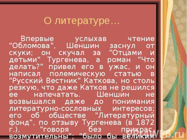 """Впервые услыхав чтение """"Обломова"""", Шеншин заснул от скуки; он скучал за """"Отцами и детьми"""" Тургенева, а роман """"Что делать?"""" привел его в ужас, и он написал полемическую статью в """"Русский Вестник"""" Каткова, но ст…"""