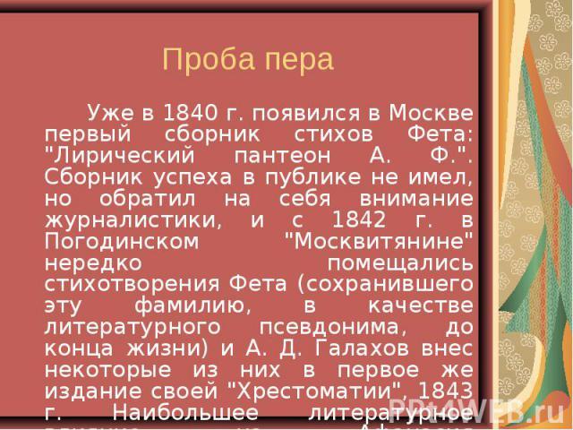 """Уже в 1840 г. появился в Москве первый сборник стихов Фета: """"Лирический пантеон А. Ф."""". Сборник успеха в публике не имел, но обратил на себя внимание журналистики, и с 1842 г. в Погодинском """"Москвитянине"""" нередко помещались стихо…"""