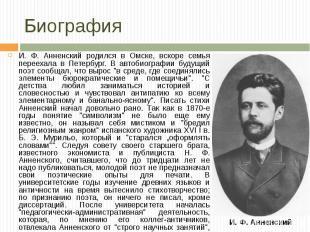 И. Ф. Анненский родился в Омске, вскоре семья переехала в Петербург. В автобиогр