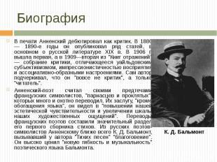В печати Анненский дебютировал как критик. В 1880 — 1890-е годы он опубликовал р