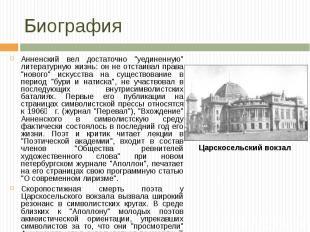 """Анненский вел достаточно """"уединенную"""" литературную жизнь: он не отстаи"""