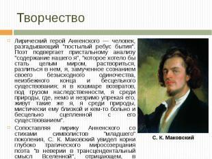 """Лирический герой Анненского — человек, разгадывающий """"постылый ребус бытия&"""