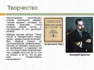 """Неповторимое своеобразие стихам Анненского придает """"легкая ирония"""", ко"""