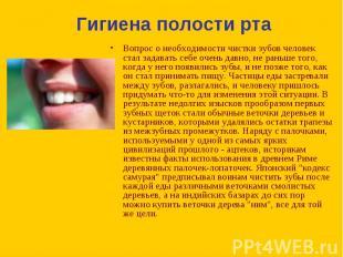 Вопрос о необходимости чистки зубов человек стал задавать себе очень давно, не р