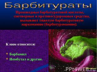 Производные барбитуратовой кислоты, снотворные и противосудорожные средства, выз