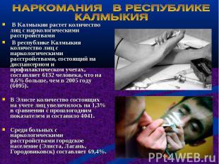 В Калмыкии растет количество лиц с наркологическими расстройствами В Калмыкии ра